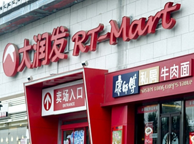 RT-Mart undergoes digital upgrade